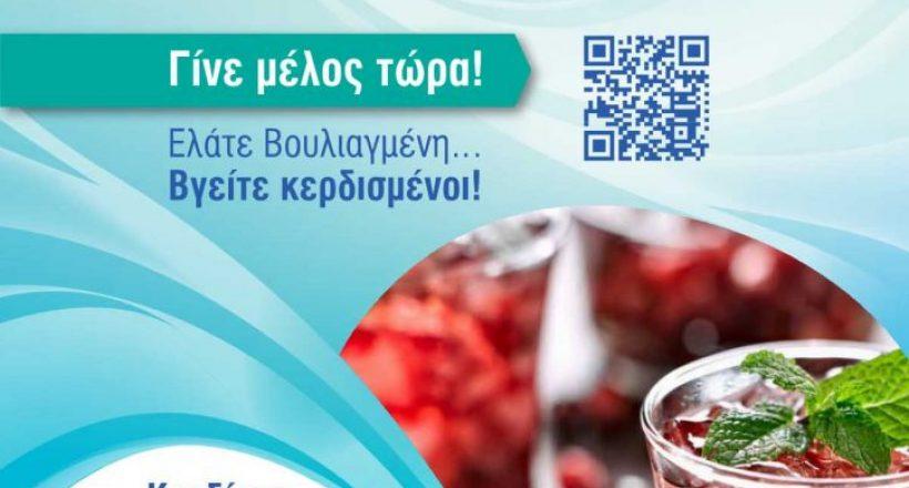 VouliagmeniBonus Poster